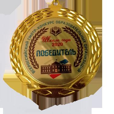 медаль-1-2