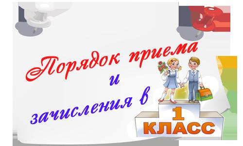 priem_v_shkolu (1)