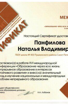 Панфилова сертификат