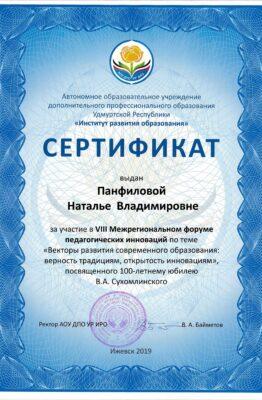 Институт повышения квалификации и