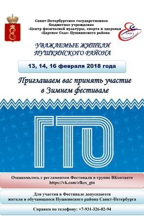 Фестиваль ГТО 2 зима 2018