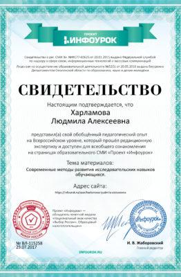 Свидетельство проекта infourok.ru №115258