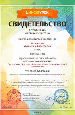 Свидетельство проекта infourok.ru №615116