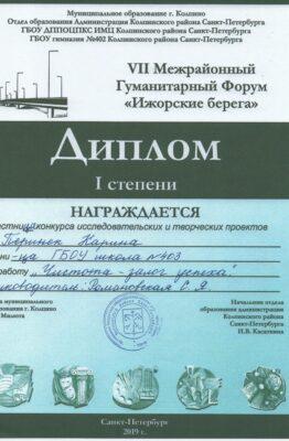Форум Ижорские Берега 001
