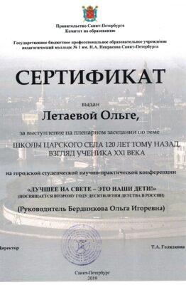 сертификат летаева некрасовка